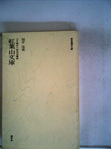 紅葉山文庫―江戸幕府の参考図書館 (1980年) (東京郷学文庫)