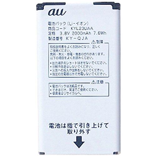京セラ  au純正  miraieKYL23用 電池パック KYL23UAA