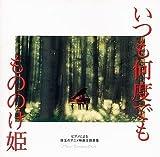 ピアノによる珠玉のアニメ映画主題歌集「いつも何度でも/もののけ姫」/奥戸巴寿