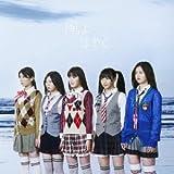 風よはやく (SINGLE+DVD) (タイプB)