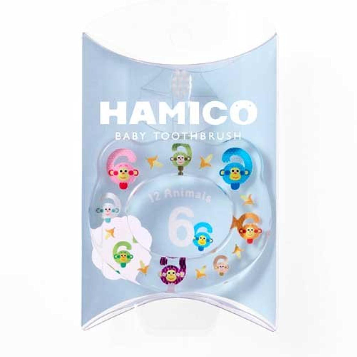 スキニー能力禁止するHAMICO(ハミコ) ベビー歯ブラシ 「12 Animals(12アニマルズ)」シリーズ サル (06)