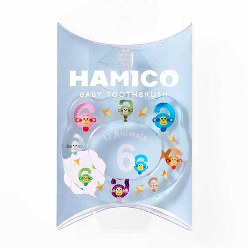 違反折り目塊HAMICO(ハミコ) ベビー歯ブラシ 「12 Animals(12アニマルズ)」シリーズ サル (06)