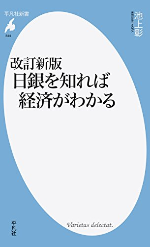 改訂新版 日銀を知れば経済がわかる (平凡社新書)