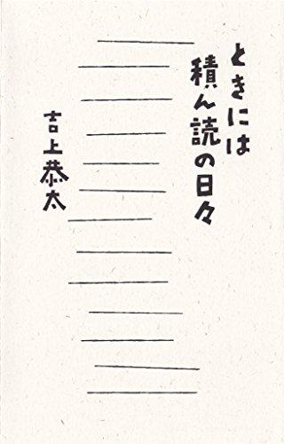 ときには積ん読の日々 吉上恭太
