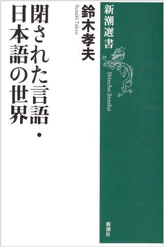 閉された言語・日本語の世界 (新潮選書)の詳細を見る