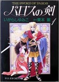 パロスの剣 (1) (中公文庫―コミック版)の詳細を見る