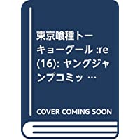 東京喰種トーキョーグール:re(16): ヤングジャンプコミックス
