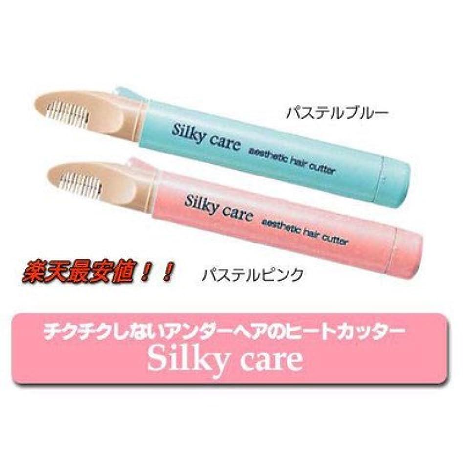 艶まで安価なビキニライン用ヒートカッターシルキーケア(ピンク?ブルー)2本セット