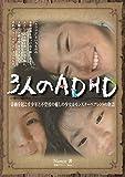 3人のADHD〜奇跡を起こす少年と不登校の癒しの少女&モンスターペアレントの物語