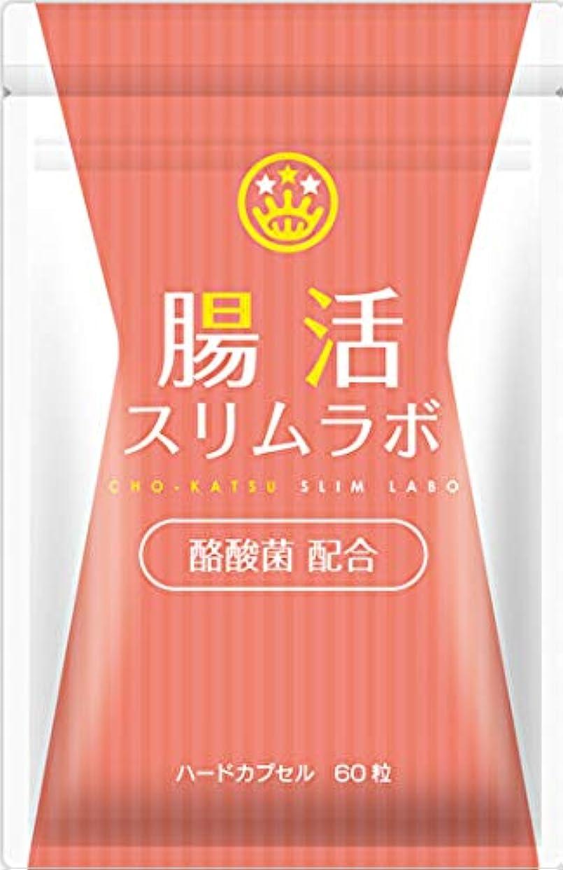 ゴルフ兄排泄する酪酸菌サプリ 腸活スリムラボ (30日分) 酪酸菌 短鎖脂肪酸 サプリメント