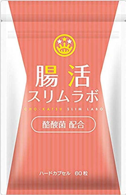 愛踏みつけ落ち着いた酪酸菌サプリ 腸活スリムラボ (30日分) 酪酸菌 短鎖脂肪酸 サプリメント