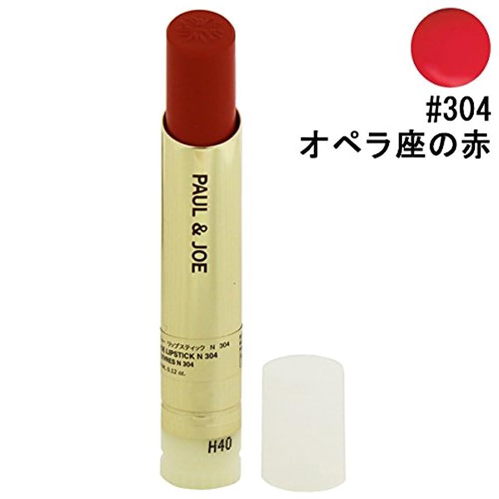 【ポール&ジョー】リップスティックN #304 オペラ座の赤 (レフィル) 3.5g