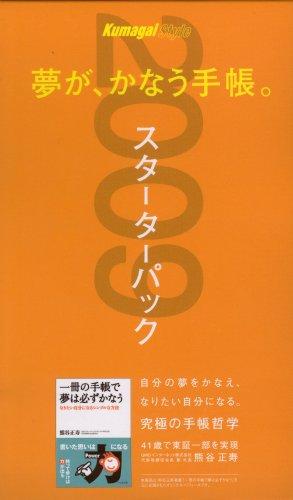 夢が、かなう手帳。kumagai style スターターパック (Kumagai Style夢が、かなう手帳。)の詳細を見る