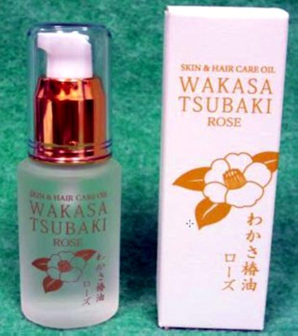 従事する電極強調タナカ WAKASA TSUBAKI ROSE