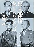 幕末維新 志士たちの名言 (日経文芸文庫)