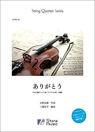STRQ-42 弦楽四重奏楽譜 ありがとう(いきものがかり)〈NHK連続テレビ小説「ゲゲゲの女房」主題歌〉