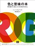 色と意味の本 〜明日誰かに話したくなる色のはなし