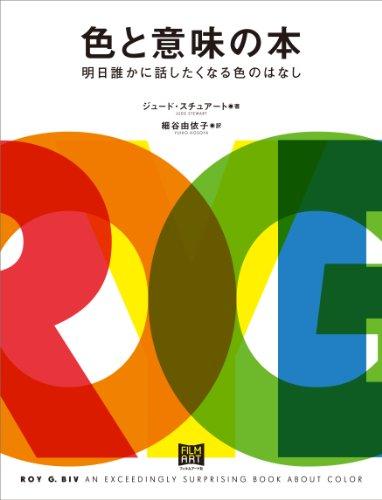 色と意味の本 〜明日誰かに話したくなる色のはなしの詳細を見る