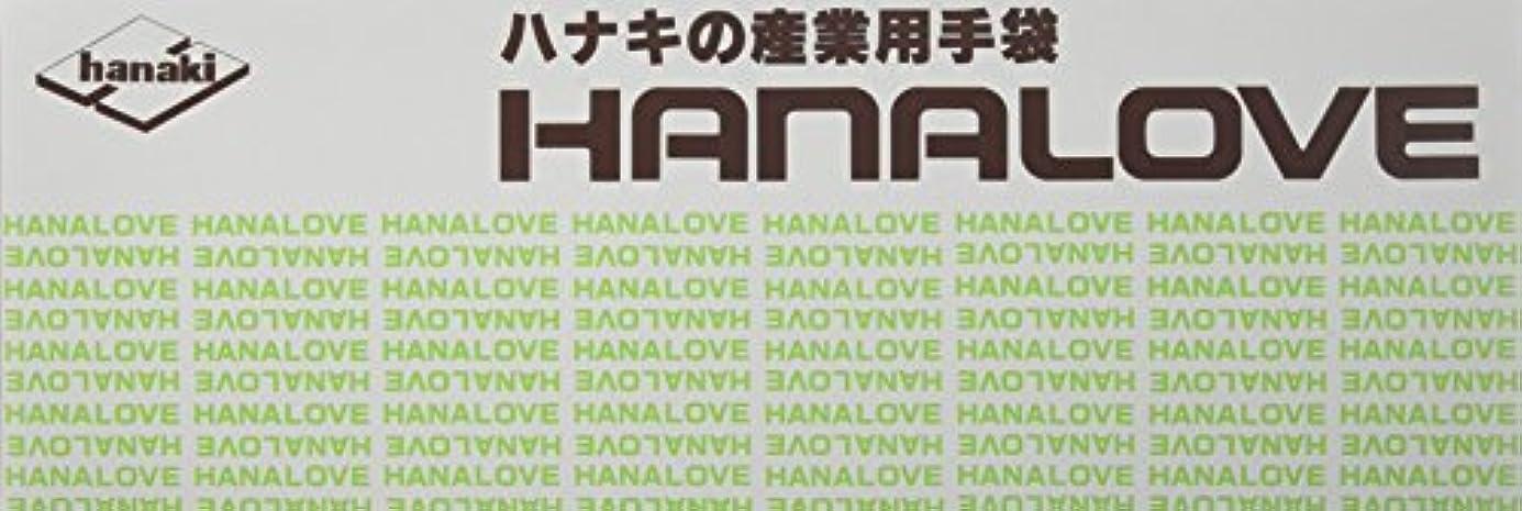 出口南アメリカもっとハナキゴム 耐溶剤手袋ハナローブ NO.226 滑り止め付き 1双