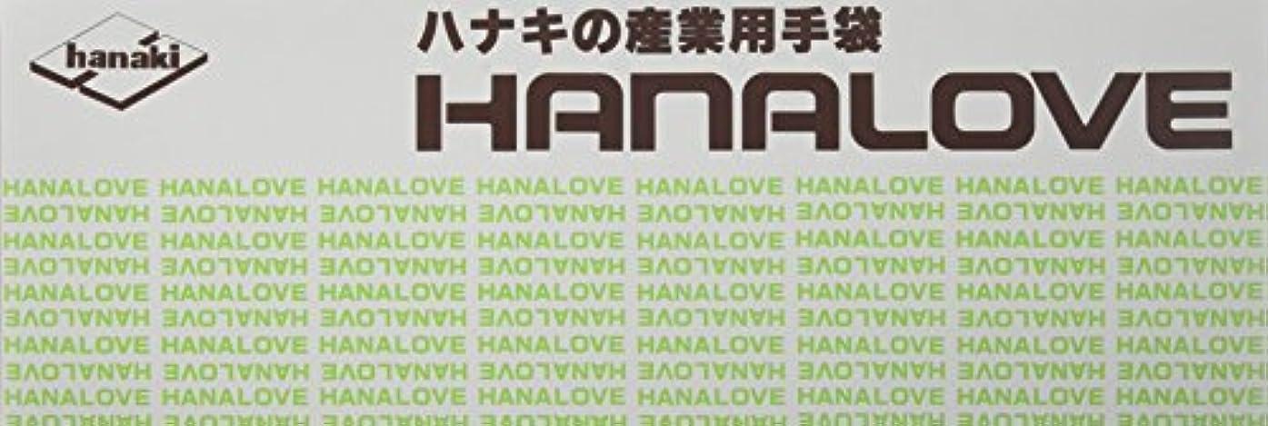 スーパーマーケット原理素晴らしきハナキゴム 耐溶剤手袋ハナローブ NO.226 滑り止め付き 1双