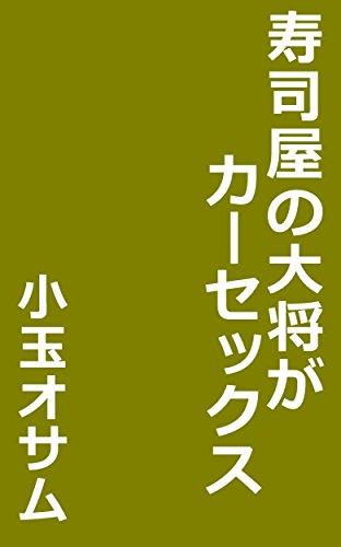 寿司屋の大将がカーセックス -