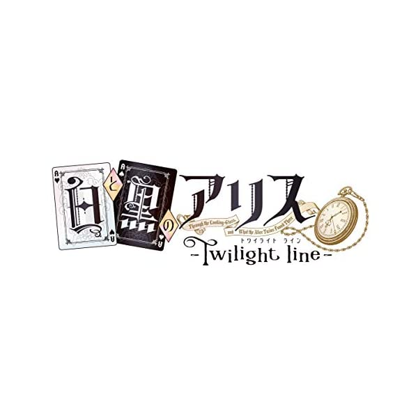 白と黒のアリス -Twilight line-...の紹介画像2