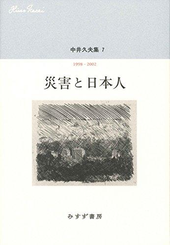 中井久夫集 7 『災害と日本人――1998-2002』