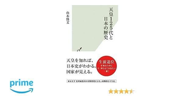 天皇125代と日本の歴史 (光文社...