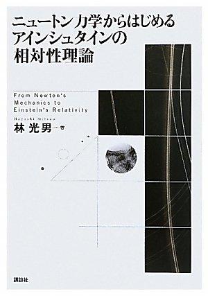 ニュートン力学からはじめる アインシュタインの相対性理論 (KS物理専門書)の詳細を見る