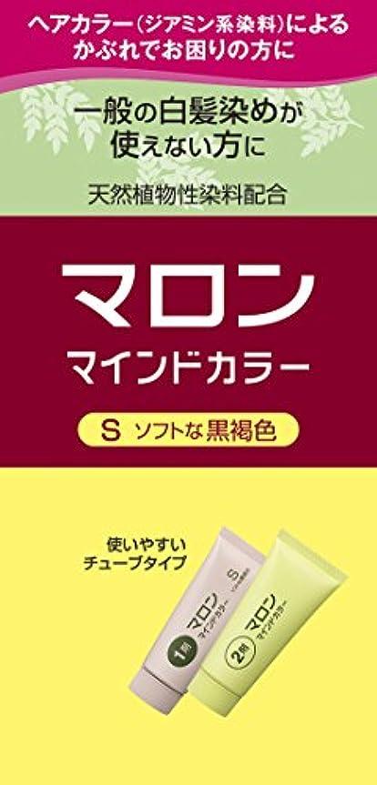 異常口窒息させるマロン マインドカラー S ソフトな黒褐色(1剤70g,2剤70g) [医薬部外品]