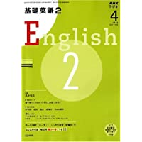NHK ラジオ基礎英語 2 2008年 04月号 [雑誌]
