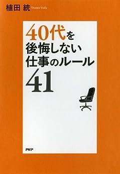 [植田 統]の40代を後悔しない仕事のルール41