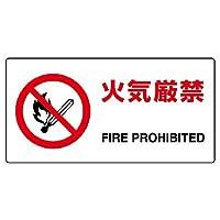新JIS規格標識〔ボード〕 火気厳禁 (200×400)