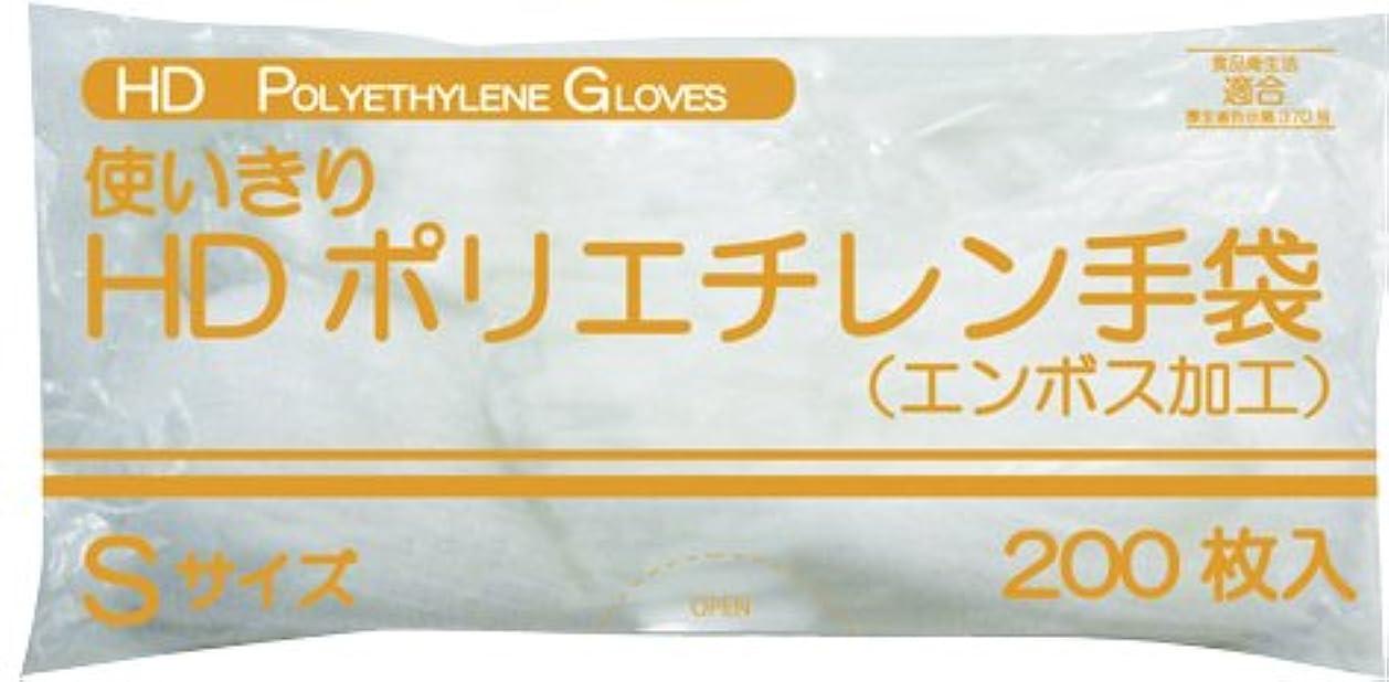 ネブ量アナニバー使いきりHDポリエチレン手袋 FR-5816(S)200マイイリ ツカイキリHDポリテブクロ(24-6901-00)【ファーストレイト】[50袋単位]