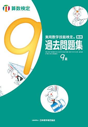 実用数学技能検定過去問題集 算数検定9級