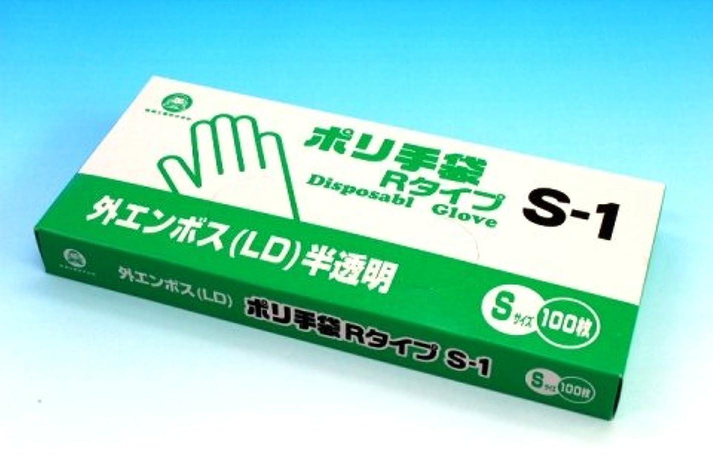 マーチャンダイジング時刻表影響力のあるポリ手袋外エンボスRタイプ S-1(100枚箱入)