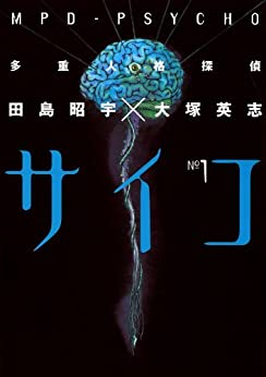 [田島 昭宇×大塚 英志]の多重人格探偵サイコ(1) (角川コミックス・エース)