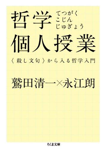 哲学個人授業 / 鷲田 清一,永江 朗