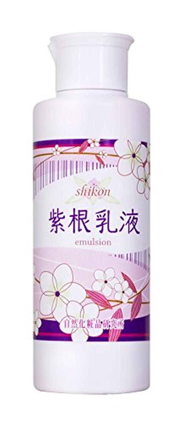 内なる窒息させるに話す自然化粧品研究所 紫根乳液 150ml