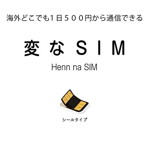 【世界どこでも1日500円~】H.I.S.モバイル 変なSIM 海外主要都市対応 通信専用 安心の日本製 SIMカードに貼るタイプ HMT-HS2-OL