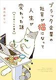 ブラック企業の社員が猫になって人生が変わった話 モフ田くんの場合 (コミックエッセイ)