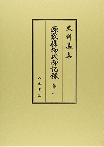 源敬様御代御記録1 (史料纂集 古記録編)