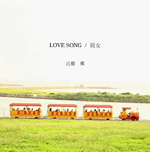 LOVE SONG/彼女