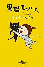 黒猫モンロヲ モフモフなやつ (幻冬舎文庫)