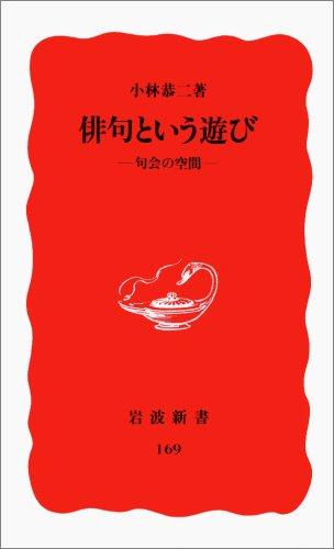 俳句という遊び―句会の空間 (岩波新書)