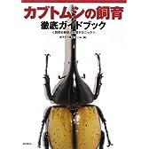カブトムシの飼育徹底ガイドブック―飼育の基礎と繁殖テクニック