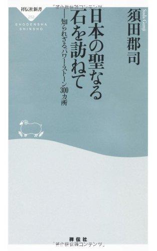 日本の聖なる石を訪ねて――知られざるパワー・ストーン300カ所(祥伝社新書252))