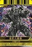 仮面ライダーバトル ガンバライド 01 岩石大首領 【SPSR】 No.01-060
