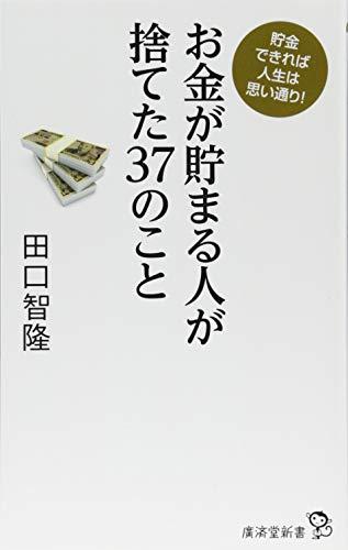 お金が貯まる人が捨てた37のこと (廣済堂新書)