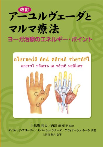 改訂アーユルヴェーダとマルマ療法 (GAIA BOOKS)